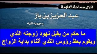 حكم تقبيل ثدي الزوجة ابن باز رحمه الله