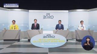 선관위 주관 제21대 국회의원선거 제주시갑 선거구 후보자 토론회 다시보기