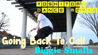 【細かく音取り!!】「Going Back To Cali - Biggie Smalls」popping dance 練習動画