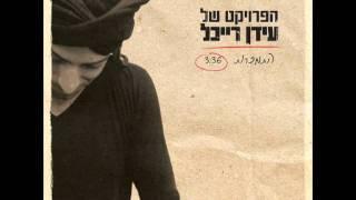 הפרויקט של עידן רייכל - התמכרות | The Idan Raichel Project - Addiction