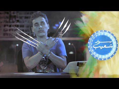 #سوار_شعيب | الحلقة الخامسة: مشاري وليلى كايزن !