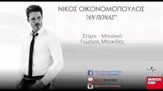 ΑΝ ΠΟΝΑΣ - ΝΙΚΟΣ ΟΙΚΟΝΟΜΟΠΟΥΛΟΣ (Official Audio Release)