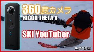 【360度 VR カメラ THETA V】SKI YouTuber (美人女子スノーボーダーにオヤジ自撮りと小バカにされる...) in 神立高原