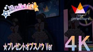 【デレステ】4K MV ~流れ星キセキ~ プレゼントスノウVer (島村卯月 渋谷凛 本田未央)