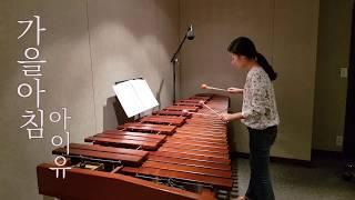 가을아침(Autumn Moring) - 아이유(IU) 마림바커버(Marimba Cover)