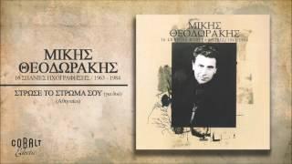 Μίκης Θεοδωράκης - Στρώσε Το Στρώμα Σου Για Δυό - Official Audio Release