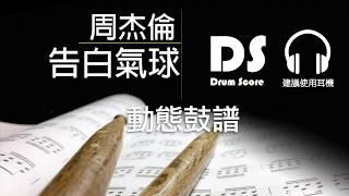 鼓譜 Drum track only【告白氣球】周杰倫 Drum Score 動態鼓譜