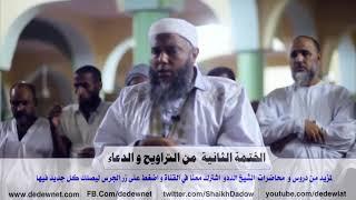 الختمة الثانية  من التراويح و الدعاء    فضيلة الشيخ محمد الحسن الددو