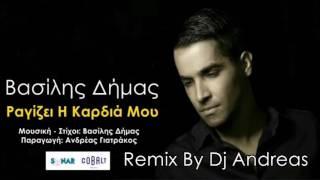 Vasilis Dimas Ragizei h kardia mou Sofillas Livisianos intro (Remix By Dj Andreas 2017)