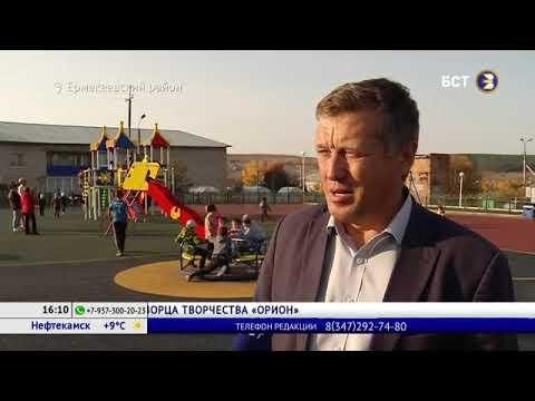 В селе Ермекеево появилась новая детская площадка. Ее возвели по программе «Башкирские дворики».