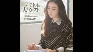 KIM E-Z/김이지 (꽃잠프로젝트) - 다가갈수록 (Woman with a Suitcase 캐리어를 끄는 여자 2016 OST Part 3)