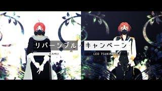 【MMD銀魂】リバーシブル・キャンペーン(神威・レオ)【MMDあんスタ】