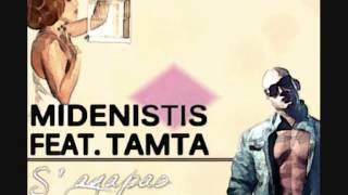 Tamta ft. Midenistis - S'Agapao (New Song 2013)