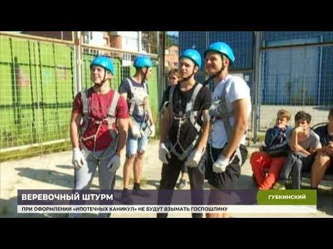 В Губкинском прошли ежегодные соревнования «Верёвочный штурм»