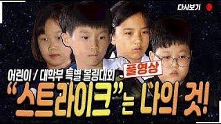 200314 스포츠중계석 스페셜(2019펠리아배 유소년/대학부 특별경기) 다시보기