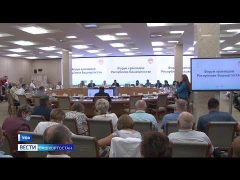В Уфе состоялся масштабный Форум краеведов