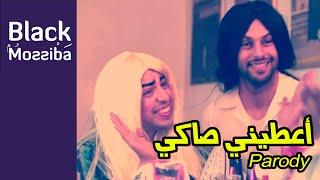 Khalid Sheriff - Louriki / Aatini Saki ( Parody ) - أعطيني صاكي