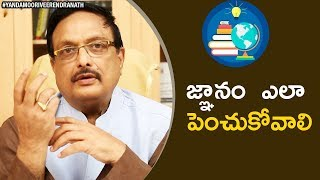 How to Develop Your Self Knowledge | Personality Development Videos | Yandamoori Veerendranath width=