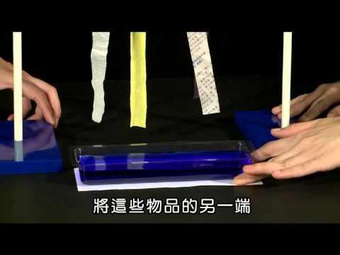 國小_自然_動手做:移動的水【翰林出版_四下_第三單元 水的奇妙現象】 - YouTube