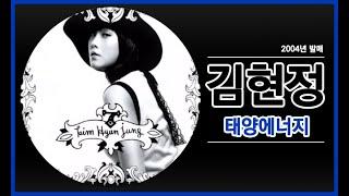 김현정 7집 - 태양 에너지 (2004년)