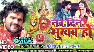 Khesari Lal Yadav का सुपरहिट देवी गीत # VIDEO SONG | Nau Din Bhukhab Ho | New Bhojpuri Hit Devi Geet