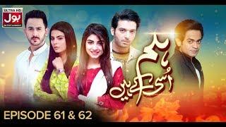 Hum Usi Kay Hain Episode 61 & 62 | Pakistani Drama Soap | 26th March 2019 | BOL Entertainment