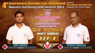 QF2| SET-3 | ZAID Vs YOGESH | 4th Shree Dattaraj Charitable Trust State Ranking Carrom Tournament width=
