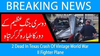 2 Dead In Texas Crash Of Vintage World War II Fighter Plane | 18 Nov 2018 | Headlines | 92NewsHD