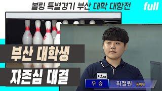 2020 화승그룹배 전국 볼링대회 재부 대학생 개인전 다시보기