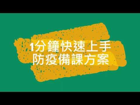 翰林國小 防疫不停學
