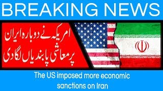 The US imposed more economic sanctions on Iran. | 7 August 2018 | 92NewsHD