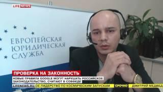 Интервью юриста Европейской Юридической Службы Lifenews
