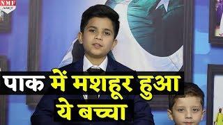 11 साल का नन्हा Professor बना Pakistan में Star, देखिए पूरी खबर