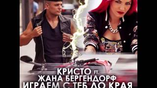 Kristo ft. Zhana Bergendorff - Igraem s teb do kraya (Audio)