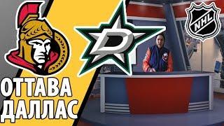 Оттава  - Даллас 4:1 / НХЛ / ПРОГНОЗ ОТ STAVKABET!!!!