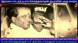 Rojavin Raja  1976  song  4  TMS Legend