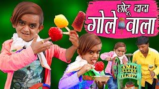 CHOTU KE ICE GOLE | छोटू के आइस गोले  | Khandesh Hindi Comedy | Chotu Comedy Video
