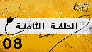 دكتور حمود شو | الحلقة الثـامنة: إلى الآندمارك