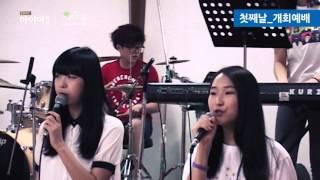 [순복음노원교회_고등부]  2013 하계수련회 후기 영상