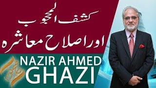 Subh E Noor | Kashf ul Mahjoob Aur Islah e Muashara | 29 Oct 2018 | 92NewsHD