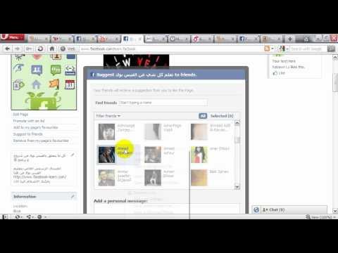 دعوة الاصدقاء الى الصفحات بواسطة الكود على الفيس بوك