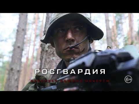Федеральная служба войск национальной гвардии РФ