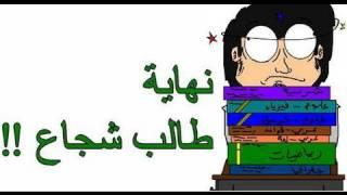 نشرة غسيل - نهاية طالب شجاع