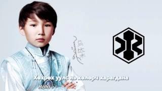 Lyrics Video + Kara Mother in Dream   Uudam   Alsad suugaa eej   Agudam