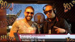 Ангел и Джамайката - Живее ми се 2013