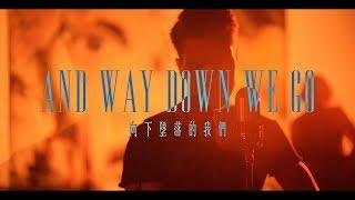Kaleo - Way Down We Go 向下墜落的我們 - 中文字幕MV