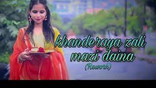 Khanderaya Zali Mazi Daina - New Marathi |Whatsapp Status Song|2018 |