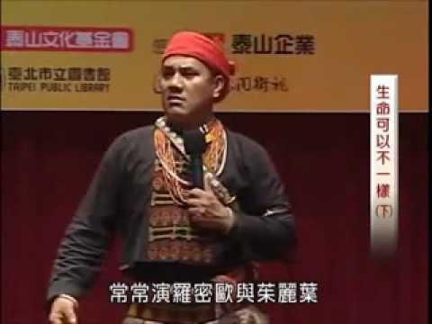 泰山文化基金會2011照亮心靈─生命可以不一樣-亞榮隆.撒可努6