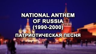 National Anthem of Russian Federation (1990-2000) - Патриотическая Песня ( The Patriotic Song)