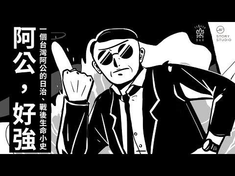 六上2-1     這是個「阿公a.k.a.會說話的歷史書」的時代!|臺灣吧TaiwanBar - YouTube